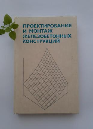 Проектирование и монтаж железобетонных конструкций 1980 зайцев ссср советская техническая