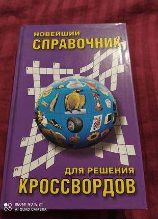 Новейший справочник для решения кроссвордов