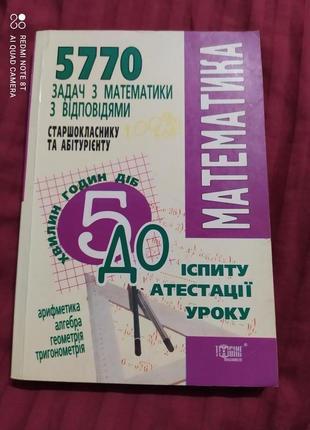 Збірник завдань математика
