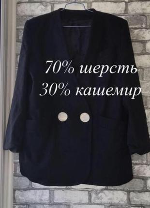 Винтажный бойфренд пиджак пальто кашемир шерсть оверсайз