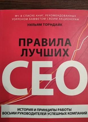 Книга правила лучших сео история и принципы работы восьми руководителей успешных компаний
