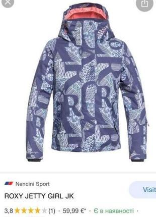 Roxy. оригинал куртка для сноуборда подростковая