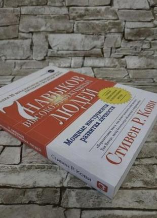 """Книга """" 7 навыков высокоэффективных людей"""" стивен р. кови"""