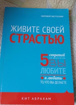 """Книга """"живите своей страстью""""."""