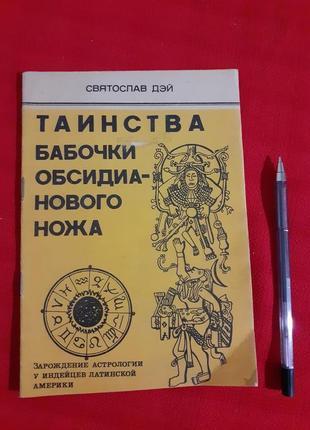 Святослав дэй.таинства бабочки обсидианового ножа(1991г)