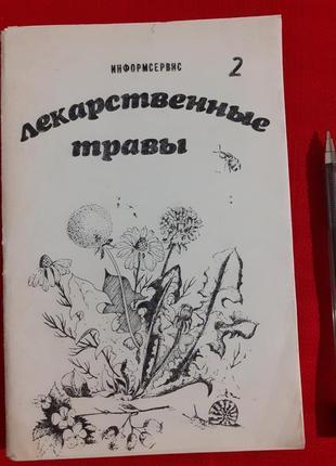 Лекарственные травы.рецептурный справочник.1991г