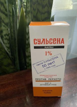 Паста сульсена профилактическая 1%, против перхоти, 75 мл