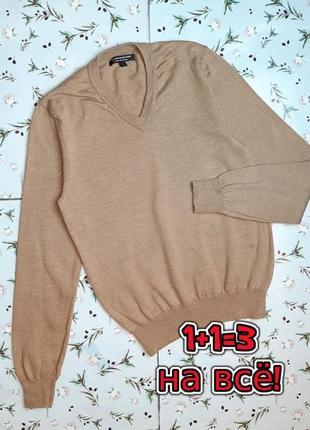 🎁1+1=3 мужской бежевый свитер из итальянской шерсти, размер 42 - 44