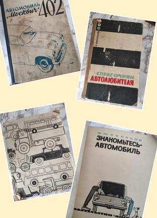 Книги, справочник автомобили ссср