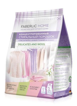 Стиральный порошок для деликатных тканей и шерсти концентрированный faberlic home