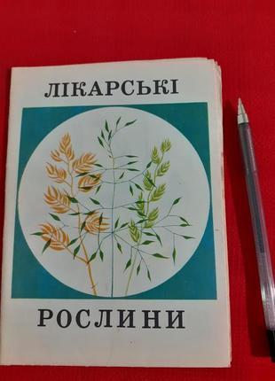 Смык.г.к.лекарственные травы(наглядное пособие определитель)1973г