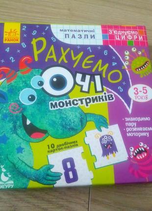 """Математичні пазли """" рахуємо очі монстртків""""/ детские пазли"""