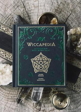 Wiccapedia: a modern-day white witch's guide книга