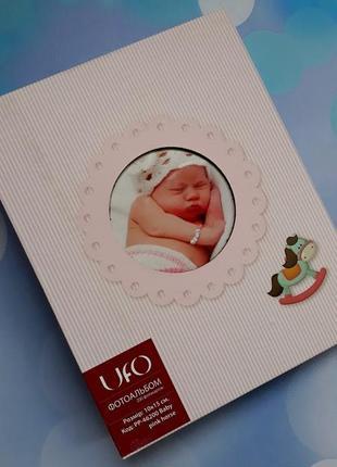 Фотоальбом ufo 200pp baby pink horse 200ф. 10х15см