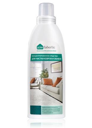 Средство концентрированное для чистки ковров и обивок