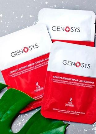 Тканевая маска с коллагеном genosys