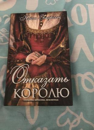Книга «отказать королю»