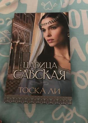 Книга царица савская «тоска ли»