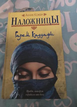 Книга «наложницы»