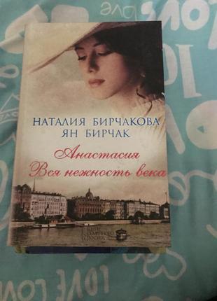 Книга «анастасия»
