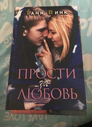 Книга «прости за любовь»