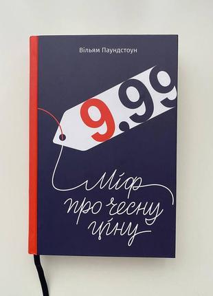 """Книга """"міф про чесну ціну"""" - твердый переплет"""