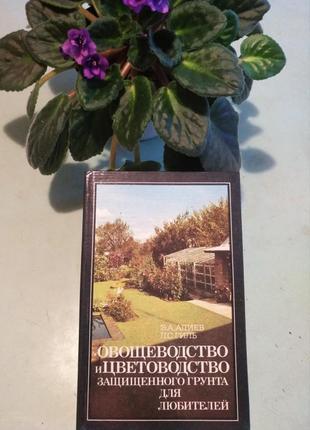 """Книга """"овощеводство и цветоводство защищённого грунта для любителей"""",1990"""
