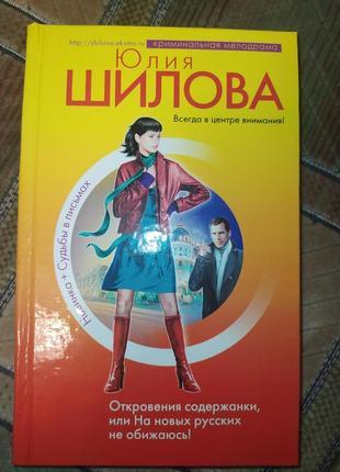 """Книга юлия шилова """"откровения содержанки..."""""""