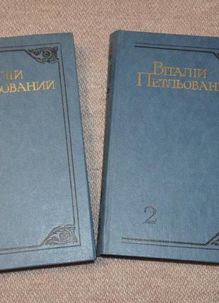 Виталий петльованый, в 2-х томах