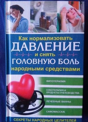 Как нормализировать давление и снять головную боль