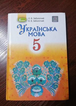 Підручник з української мови