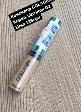 Консилер collagen, корея