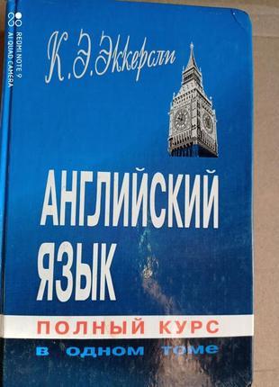 Эккерсли. английский язык самоучитель.полный курс в одном томе. книга1,2,3,4