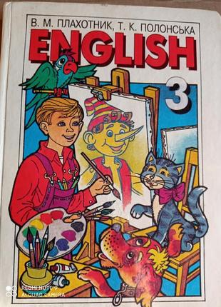 Плахотник, полонський,  english. английский язык для 3 класса. підручник. перун