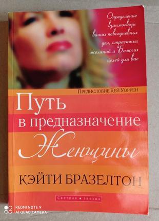 Путь в предназначении женщины. кэйти бразелтон
