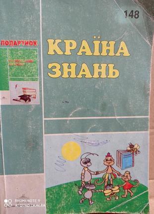 Країна знань. довідник молодшого школяра. кириченко, огієнко, богданова, філіпова