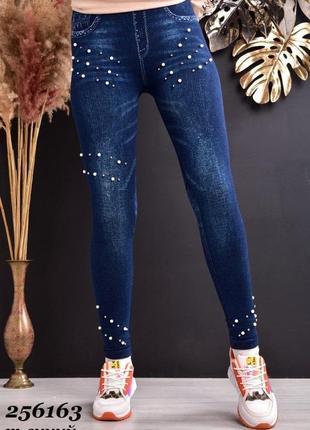 Утеплённые лосины, штаны, джинсы