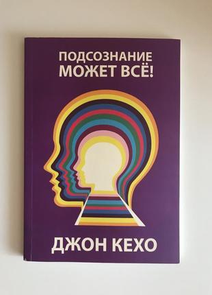 Книга. подсознание может все. джон кехо