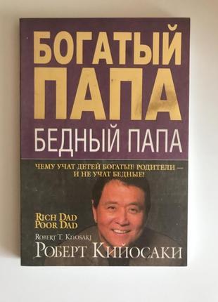 Книга богатый папа, бедный папа роберт кіосакі