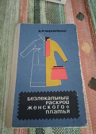 Эксклюзив винтаж раритет книша по урою и конструированию кладезь знаний