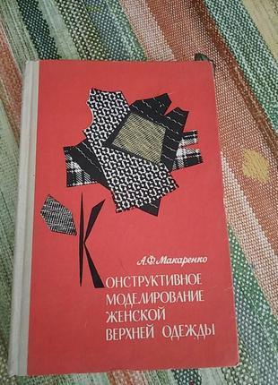 Уникальная винтажна книга по крою и конструированию времен советского издата
