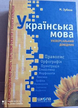 Українська мова універсальний довідник зубков