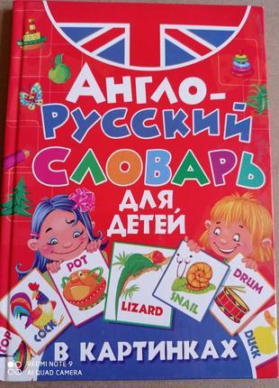 Англо-русский словарь для детей в картинках