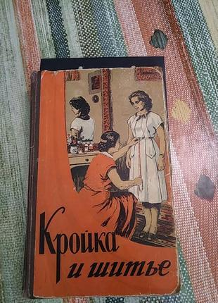 Книга крой и шитье винтаж раритет знания полезный учебник