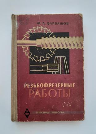 Резьбофрезерные работы 1964 барбашов ссср советская техническая