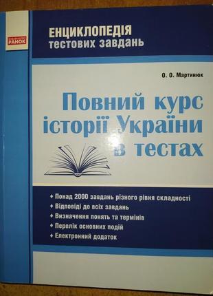 """""""повний курс історії україни в тестах"""" книга, підручник, учебник"""