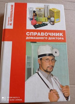 Cправочник домашнего доктора белопольский