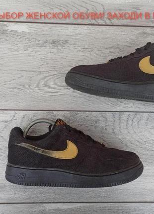 Nike air force 1 женские замшевые кроссовки оригинал