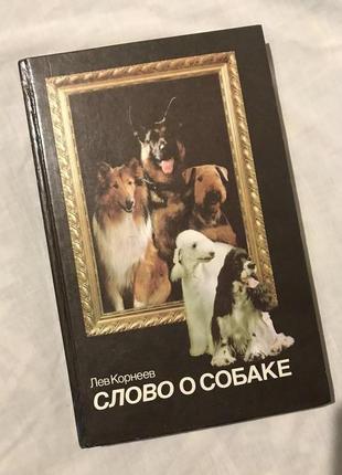 """Лев корнеев""""слово о собаке""""."""