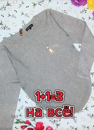 🎁1+1=3 шикарный оригинальный серый свитер cameo rose, размер 44 - 46